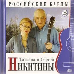 rossijskie-bardy-tom-24-tatyana-i-sergej-nikitiny-chast-i-ii-2010-2