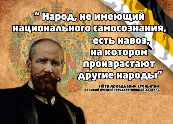 Stolypin2