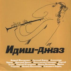 idish-jazz-2013-300x300