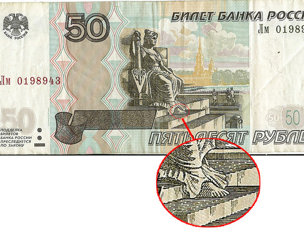 86991464_SHest_palcev_na_pravoy_noge_kupyura_50_rubley 50р
