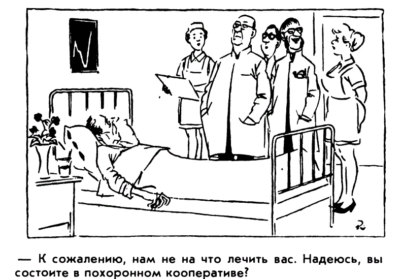 Автор карикатуры: Херлуф Бидструп