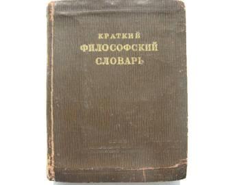 Краткий философский словарь. Под редакцией М.Розенталя и П.Юдина. 1939