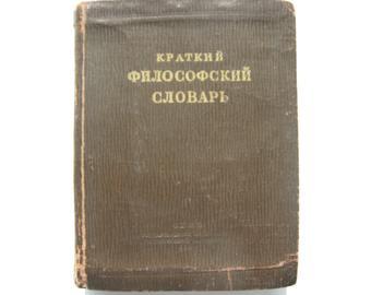 Краткий философский словарь. 1939