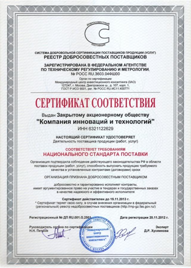 Сертификат добросовестный поставщик среди компании в России