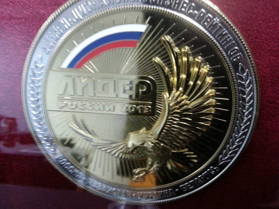 Медаль Дилер России рейтинг предприятий 2013