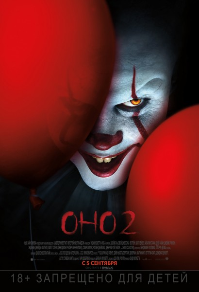 kinopoisk.ru-It-Chapter-Two-3406631