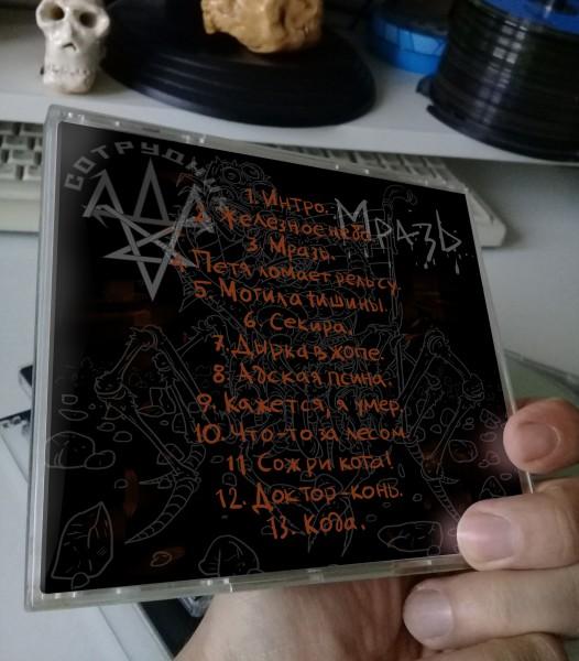 CD SA2