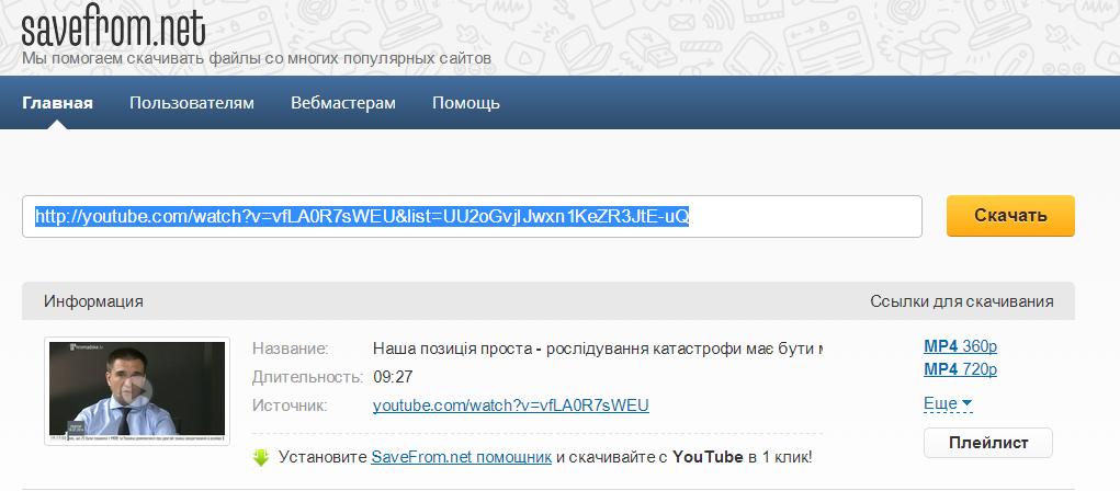 Скачать с Контакта, Ютуб, Одноклассников и 40 других сайтов бесплатно!