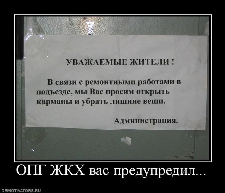 710726_opg-zhkh-vas-predupredil