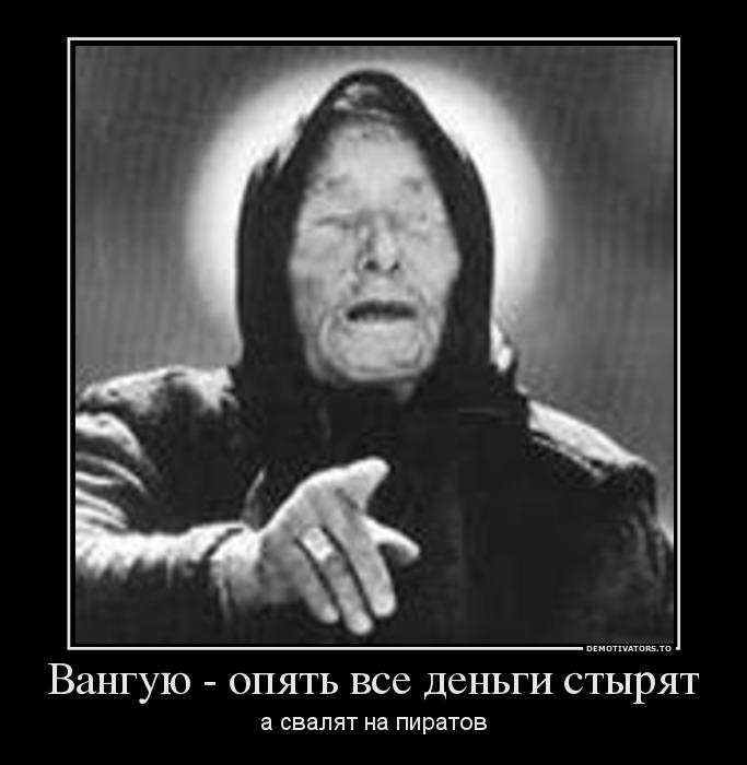 549437_vanguyu-opyat-vse-dengi-styiryat_demotivators_ru
