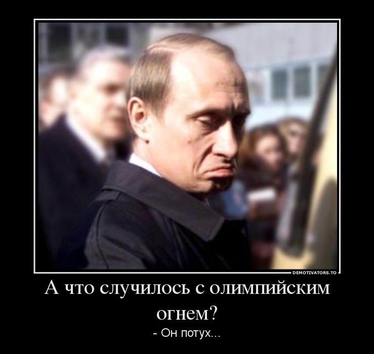 889097_a-chto-sluchilos-s-olimpijskim-ognem_demotivators_ru