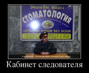 26839348_kabinet-sledovatelya.thumbnail
