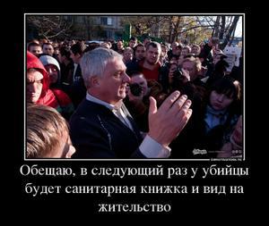 33328222_obeschayu-v-sleduyuschij-raz-u-ubijtsyi-budet-sanitarnaya-knizhka-i-vid-na-zhitelstvo.thumbnail