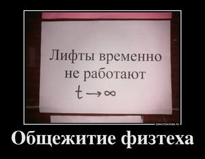 64608619_obschezhitie-fizteha.thumbnail