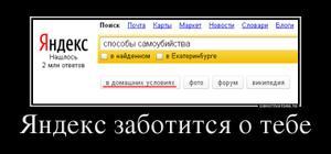 64731394_yandeks-zabotitsya-o-tebe.thumbnail