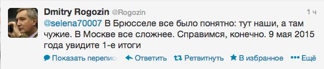 Рогозин1