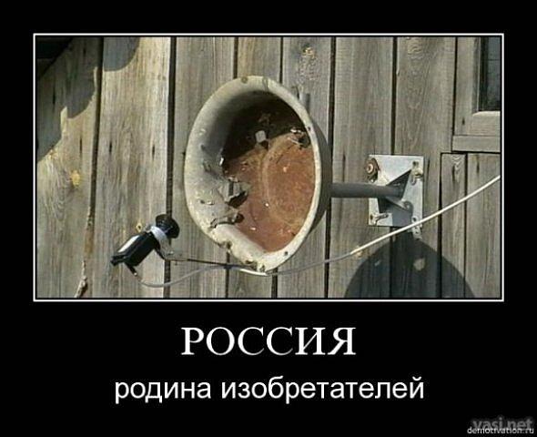 Россия - родина изобретателей