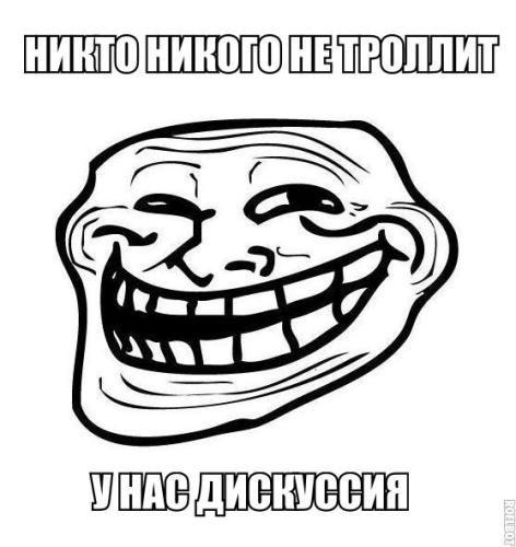 Тролфейс