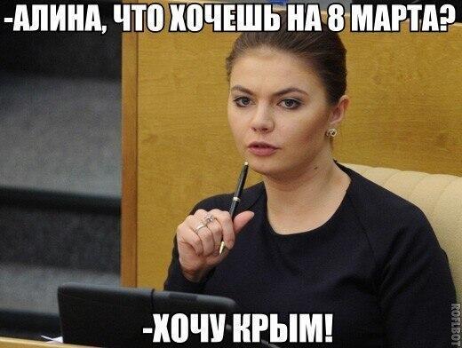 Хочу Крым