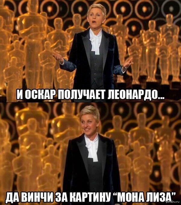 Оскар Леонардо