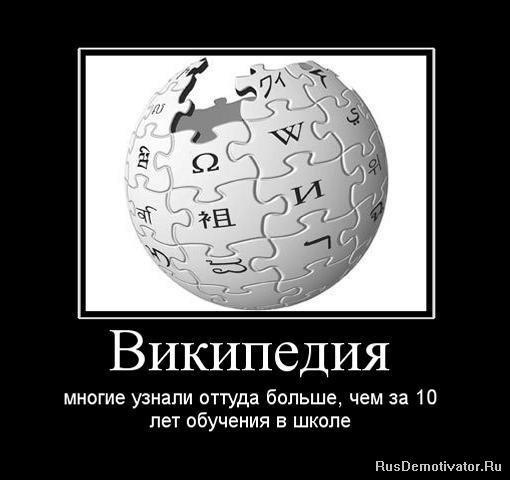 Википедия (1)