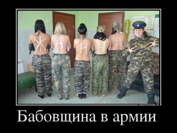 6207253_babovschina-v-armii-