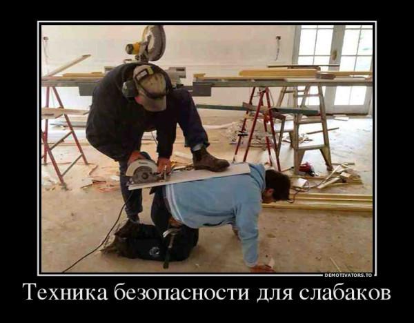 9805921_tehnika-bezopasnosti-dlya-slabakov