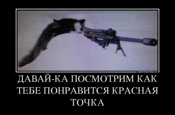 10366395_davaj-ka-posmotrim-kak-tebe-ponravitsya-krasnaya-tochka