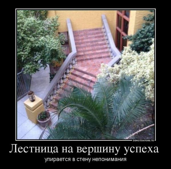 55192430_lestnitsa--na-vershinu-uspeha--upiraetsya-v-stenu-neponimaniya