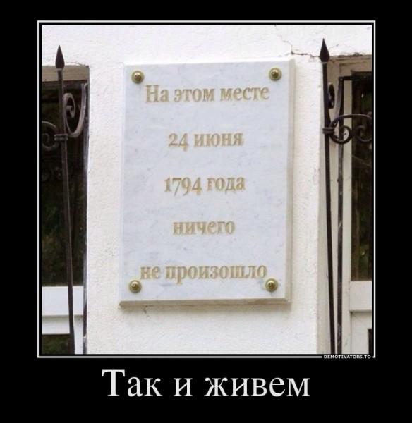 57640101_tak-i-zhivem