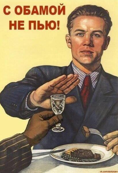 С Обамой не пью