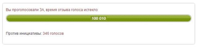 Есть 100000