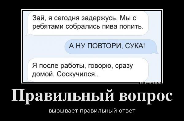 3478684_pravilnyij-vopros