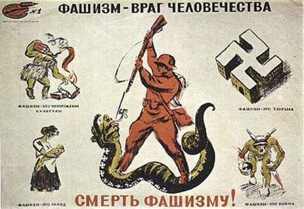 Фашизм враг