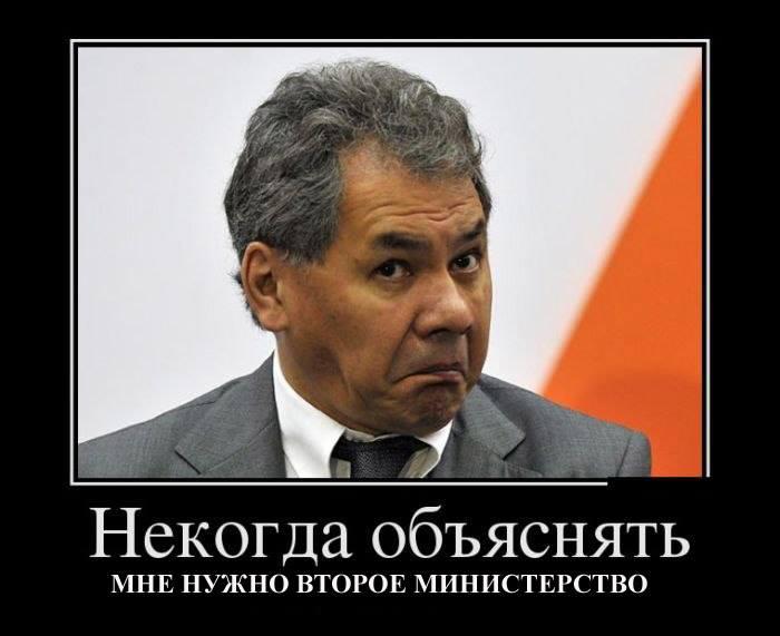 Шойгу МЧС