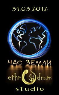 Час Земли со Студией Ethnodrum
