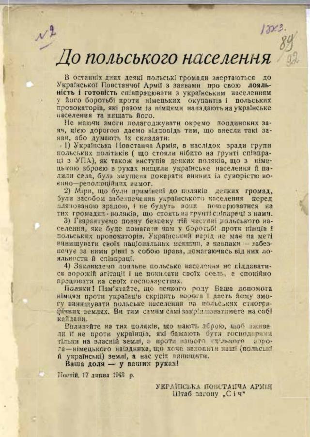 Польша должна обеспечить расследование фактов уничтожения украинских памятников и восстановить их, - заявление УИНП - Цензор.НЕТ 6143