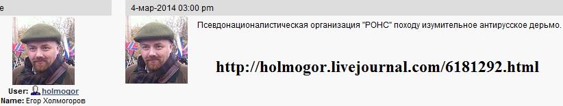 Холмогоров и РОНС