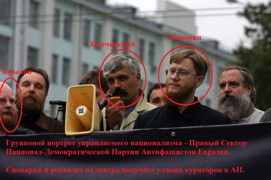 Корчинский Крылов Дугин больш + подпись