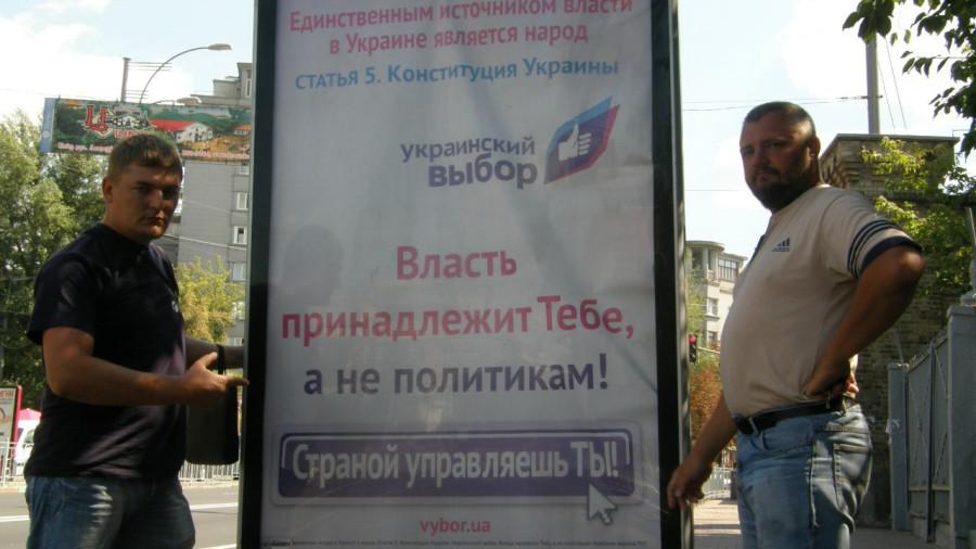 Болтыхов и Ясин в Киеве