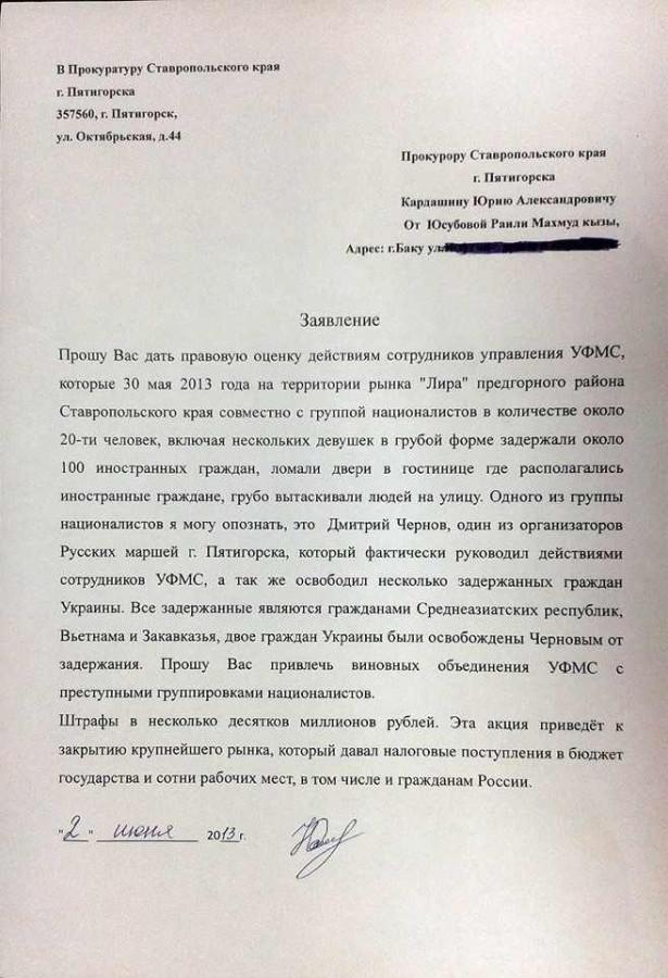 Чернов Прокуратура Жалоба