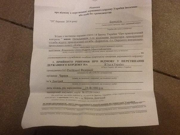 Чернова Дмитрия депортировали с Украины
