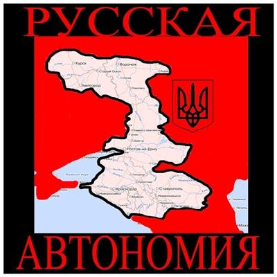 Русская Автономия
