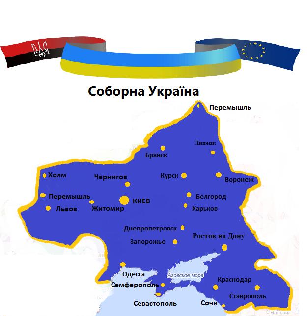 Соборная Украина нов