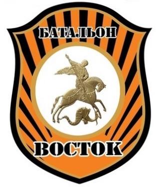 Батальон Восток