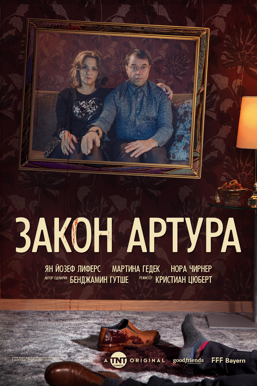 kinopoisk.ru-Arthurs