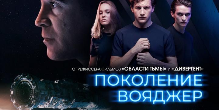 pokolenie_voyadzher