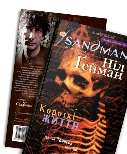 sandman7