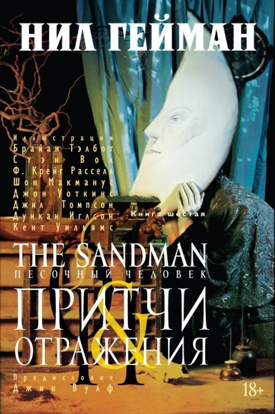 sandman_6
