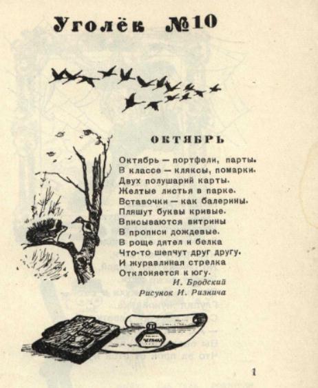 kostior-1966-10